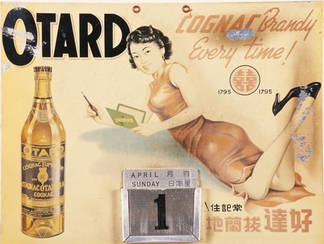 Reklama chińska